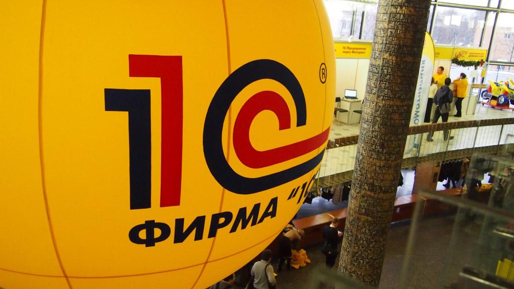 Фирма «1С» — российская компания, специализирующаяся на дистрибуции, поддержке и разработке компьютерных программ и баз данных делового и домашнего назначения.
