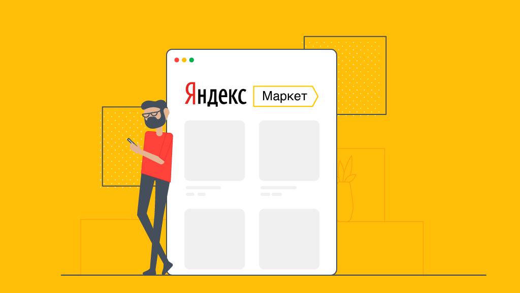 """""""Яндекс.Маркет"""""""