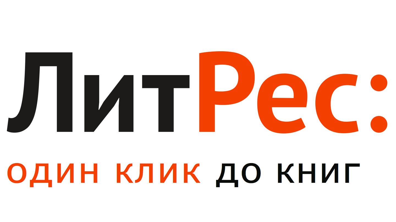 «ЛитРес» — агрегатор, дистрибьютор и продавец электронных книг в России и странах СНГ.