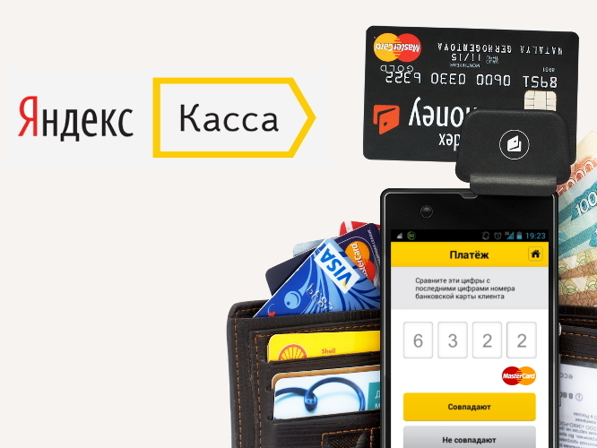 Теперь можно запускать контекстную рекламу через Яндекс.Кассу