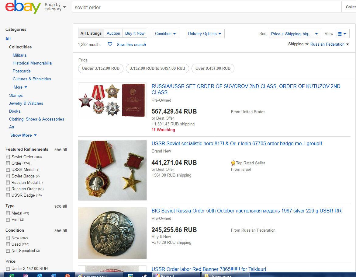 Продажа медалей ВОВ на eBay