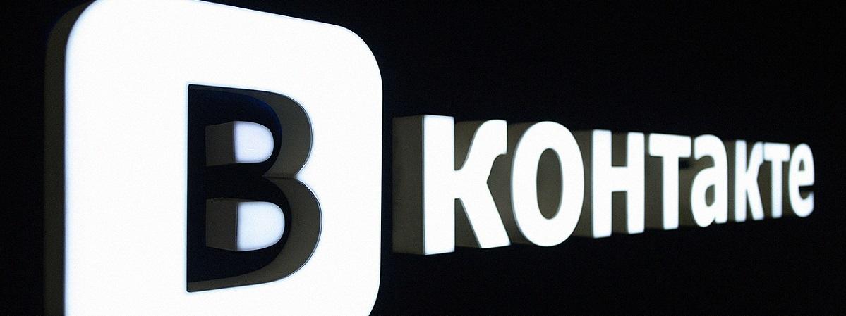 Продвижение в ВКонтакте