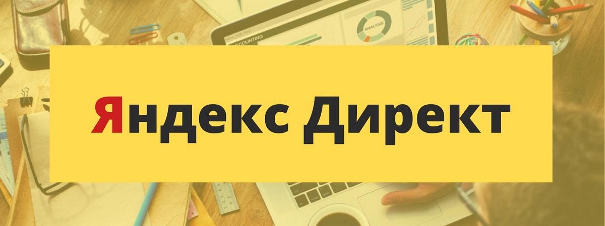 Агентство по настройке Яндекс Директ